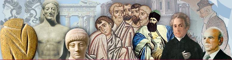 Η εξέλιξη της Ελληνικής Ιστορίας. Από την Ηλεκτρονική Εγκυκλοπαίδεια του ιδρύματος Μείζονος Ελληνισμού